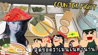 [HTC VIVE] สุดยอดร้านราเมนในตำนาน ลูกค้ากระเจิง! | Counter Fight [zbing z.]