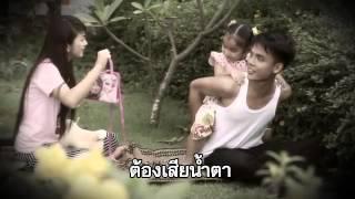 getlinkyoutube.com-ทางไครทางมัน: เบ๊อะ มยุรา อะวะดี [Official MV]