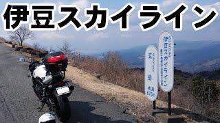 getlinkyoutube.com-伊豆スカイライン プチ ツーリング 事故現場に遭遇 モトブログ FZ1 FAZER with Ninja650