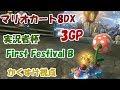 【マリオカート8DX】実況者杯 First Festival B #3GP【かくすけ視点】