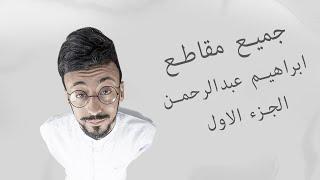 جميع مقاطع ابراهيم عبدالرحمن - الجزء الاول - انستقرام