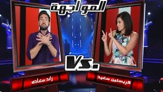 getlinkyoutube.com-#MBCTheVoice - كريستين سعيد، رائد سعاده - California Dreaming