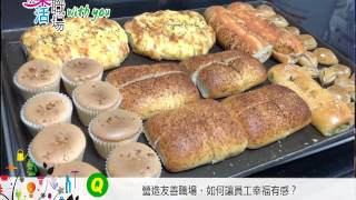 getlinkyoutube.com-104樂活職場with You-01-台中港酒店+法液空