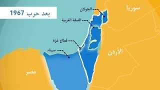 فلسطين: ما هي حرب 1967 ؟ (بدون موسيقى)