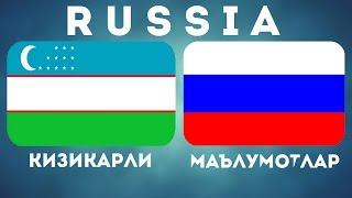 getlinkyoutube.com-РОССИЯ — КИЗИКАРЛИ МАЪЛУМОТЛАР / RUSSIA / ROSSIYA