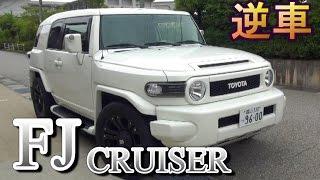 getlinkyoutube.com-FJクルーザー FJ Cruiser