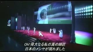 聖和3周年記念ミュージカル 誰よりも日本を愛した人