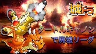 getlinkyoutube.com-【城とドラゴン】タートルキャノンで撃ち落とせ!廃墟ソロリーグ【AppZoo】