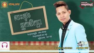 getlinkyoutube.com-បេះដូងអ្នកសិក្សា -  Bes Dong Neak Sek Sa - Sok Raksa | Sok Reaksa New song- Sunday CD vol 207