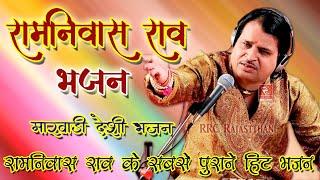 getlinkyoutube.com-Ramniwas Rao Hits | सुपरहिट भजन 1 | RRC Rajasthani | ऑनलाइन फ्री | Pramod Audio Lab | हंसा चेतन