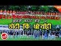 New Deuda Song | Achhami Baddo Part 2 Dotiki Chhoryatti - Lal Bahadur Dhami & Tika Pun Ft. Ramila