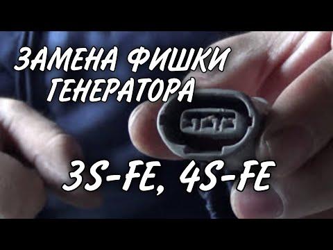 Замена фишки генератора 3S-FE