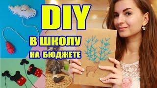 getlinkyoutube.com-DIY в Школу на бюджете ✎Обложка Закладки Своими Руками✎