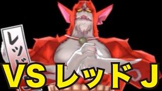 getlinkyoutube.com-【妖怪ウォッチ2・真打#150】ジバニャン最終形態・レッドJを初見撃破!妖怪ウォッチ2真打を引き継ぎ実況プレイ!part150