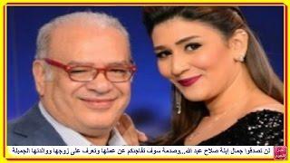 getlinkyoutube.com-لن تصدقوا جمال إبنة صلاح عبد الله...وصدمة سوف تفاجئكم عن عملها وتعرف على زوجها ووالدتها الجميلة