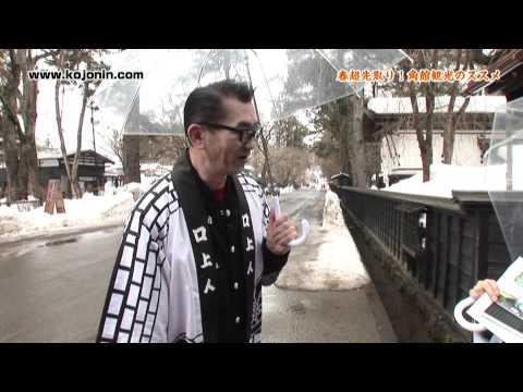 みちのくの小京都「角館(かくのだて)観光編(前編)放送中!