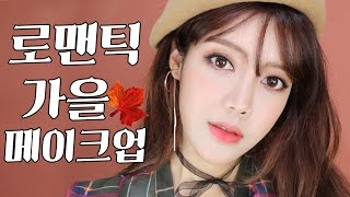 getlinkyoutube.com-로맨틱 가을 메이크업 1편 체크 블라우스와 베레모 썸블리의 가을은?! fall makeup tutorial asian ♥