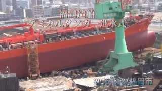getlinkyoutube.com-福岡造船ケミカルタンカー進水式
