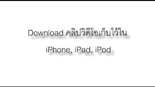 getlinkyoutube.com-วิธีโหลดวิดีโอจากเว็บลง iPhone iPad และ iPod Touch