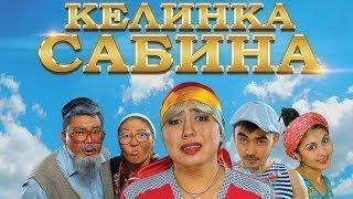 "getlinkyoutube.com-""Келинка сабина"" HD качество. Официально!"