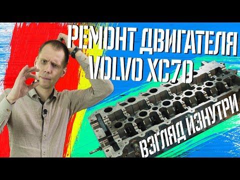Капитальный ремонт двигателя Volvo ХС70 видео
