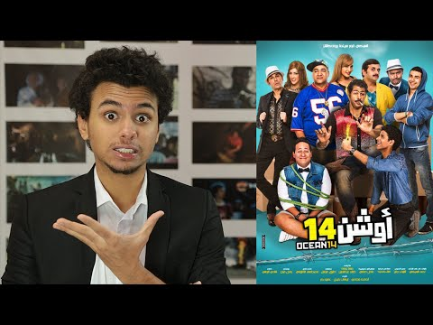 مراجعة فيلم - اوشن ١٤ /ابطال مسرح مصر |Movie Review - Ocean 14