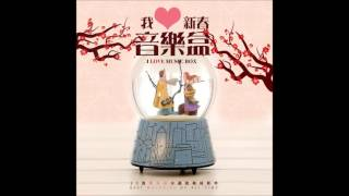 getlinkyoutube.com-[2017必聽賀歲水晶音樂] 我愛新春音樂盒20首