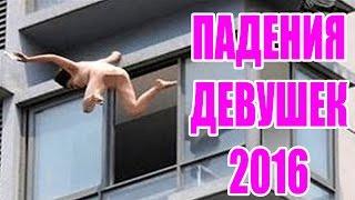 getlinkyoutube.com-Самые смешные ПАДЕНИЯ ДЕВУШЕК / Фейлы 2016