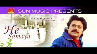 He Samaya |Super Hit Odia Album||SrikantGautam Modern Hits|Sun Music Album Hits|Super Hit Video Song