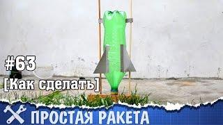 getlinkyoutube.com-Самая простая ракета своими руками из бутылки