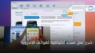 getlinkyoutube.com-شرح عمل نسخه احتياطية لهواتف الاندرويد