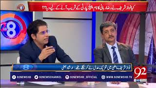 92at8 (Three PML-N leaders appear in SC over court contempt) - 08 March 2018 - 92NewsHDPlus