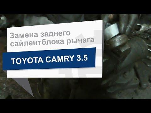 Замена заднего сайлентблока переднего рычага CTR CVT 3 на Toyota Camry