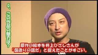 getlinkyoutube.com-こまつ座「十一ぴきのネコ」山内圭哉インタビュー