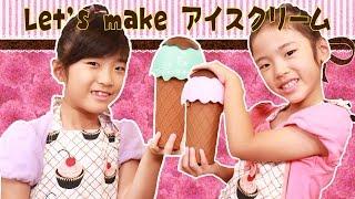 getlinkyoutube.com-モミモミするだけでアイスができる!?Let's make Ice Cream