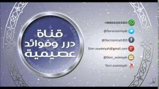 getlinkyoutube.com-تنبيهات مهمة لمن يحضر الدرس ومعه شرح  لفضيلة الشيخ صالح بن عبدالله العصيمي