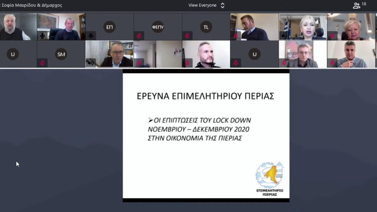 ΖΩΝΤΑΝΗ ΜΕΤΑΔΟΣΗ της Τηλεδιάσκεψης του Επιμελητηρίου Πιερίας από την Kapa WebTv