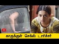 Bhavana SEX TORTURED by Driver - VIDEOS & Photos Black Mail | Actress Sad situation | Cine Flick