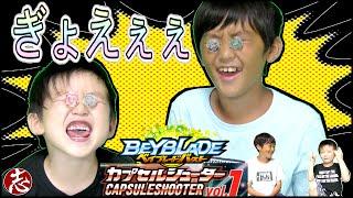 getlinkyoutube.com-【ベイブレードバースト】ちっちゃいガチャベイで白熱バトル!!カプセルシューター01で遊びました♪ Beyblade burst #1296