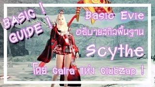 getlinkyoutube.com-ZeldomTH - อธิบายสกิล Evie Scythe โดย Calra แห่ง ClubZap