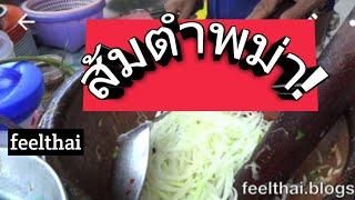 getlinkyoutube.com-อิทธิพลส้มตำไทยในพม่า