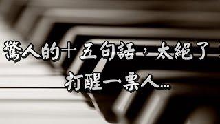 【心靈成長園地】驚人的十五句話,太絕了!打醒一票人...(激勵人生篇)