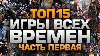 getlinkyoutube.com-ТОП15 ИГР ВСЕХ ВРЕМЁН (часть 1)