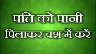 Pati Ko Paani Pilaakar Vash Me Karen | पति या पत्नी को पानी पिलाकर वश में करें ।