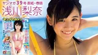 getlinkyoutube.com-浅川梨奈(あさかわなな)(SUPER☆GiRLS) 奇跡の軌跡