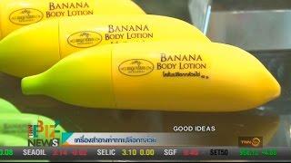 TNN BIZ NEWS : เครื่องสำอางจากเปลือกกล้วย