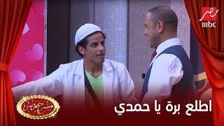 getlinkyoutube.com-#مسرح_مصر | حمدى المرغنى فى دور النبطشى .. هل ابهرك أدائة ؟