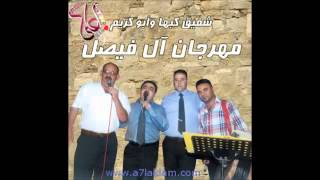 getlinkyoutube.com-شفيق كبها و أبو كريم - سحجة يا حلالي يا مالي