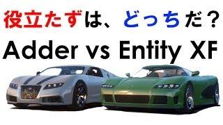 getlinkyoutube.com-【ネタ動画】 GTA5 MOD - 役立たずなのはどっちだ!? アダーとエンティティの性能対決 - ADDER vs Entity XF without RACE 1080p