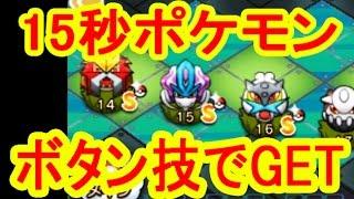 【ポケとる】エキストラ15秒ポケモン HOMEボタン押しで全部GETしたぞ! ライコウ編 Pokémon Shuffle